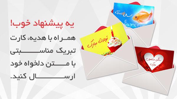 همراه هدیه به انکه دوستش دارید، کارت پستال زیبا ارسال کنید