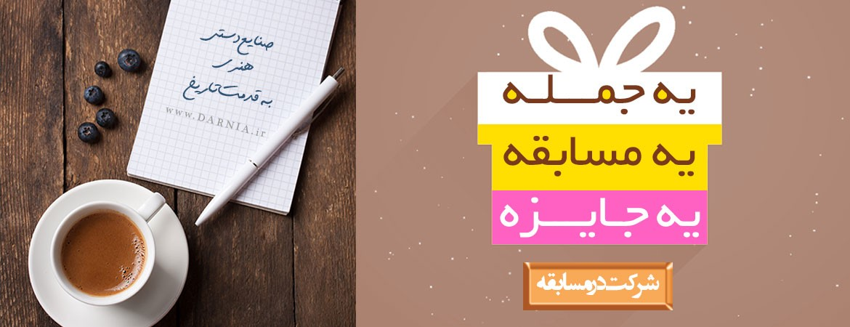 مسابقه بهترین جمله در وصف صنایع دستی