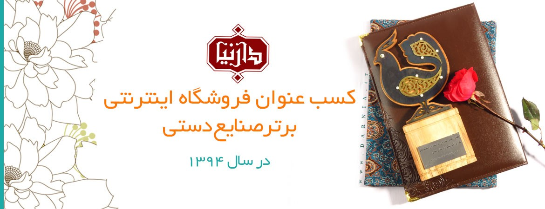 کسب عنوان فروشگاه اینترنتی برتر صنایع دستی