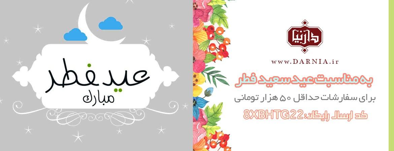 کد تخفیف ارسال رایگان ویژه عید فطر