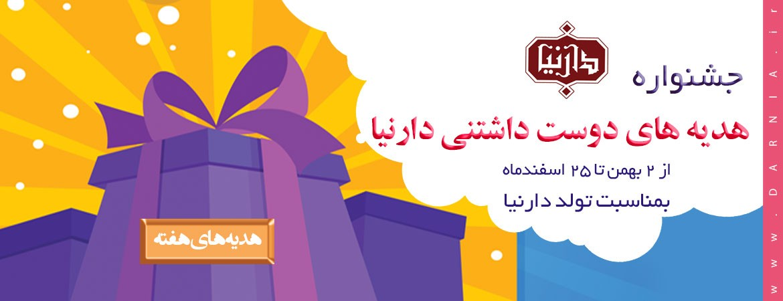 جشنواره هفتگی هدیه های دوست داشتنی دارنیا