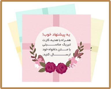 برای آنکه دوست دارید هدیه ای با کارت پستال همراه با متن دلخواه ارسال کنید